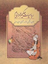رباعیات حکیم عمر خیام به شش زبان - The Roaiyat of Omar Kayyam، in six language -