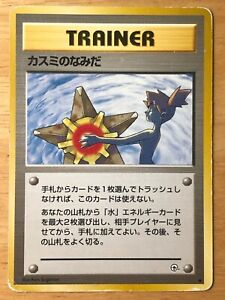 Misty's Tears Pokemon 1998 Gym Heroes Banned Card Japanese G-