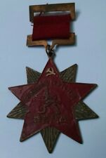 Communist China Military Medals Ribbons of Merit Enamel Pin 1947 Between Wars 10