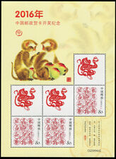 CHINA 2016 -1 3v Special S/S 中国邮政贺卡开奖纪念 New Year of Monkey stamps 猴