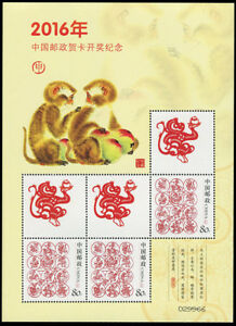 CHINA 2016 -1 3v Special S/S 中国邮政贺卡开奖纪�� New Year of Monkey stamps 猴
