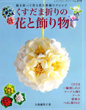 Pretty Kusudama Flowers and Decorations by Mariko Kubota - Japanese Craft Book