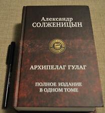 SOLZHENITSYN the Gulag Archipelago СОЛЖЕНИЦЫН АРХИПЕЛАГ ГУЛАГ Russian NEW