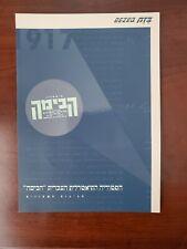 "ISRAEL BEZEQ PHONE CARDS IN SOUV. FOLDER- ""THEATER"" 240 UNITS STARTS 3.99 !"