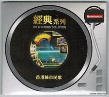 Hong Kong City Folk Songs CD *NEW HKG 香港城市民歌 John Lee 區桂芬 陶贊新 葉源春 李炳文 昨夜的渡輪上