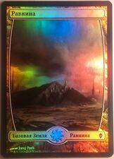 Plaine Full Art Zendikar RUSSE PREMIUM / FOIL Textless Plains  RUSSIAN Magic mtg