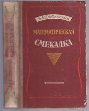 Борис Кордемский Головоломки Математика Russian 1954 Kordemsky Math Puzzles Rare