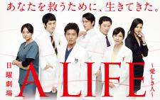 Japanese TV Drama No English subtitle A LIFE~愛しき人~10話セットドラマ(高画質6枚)2017放送分