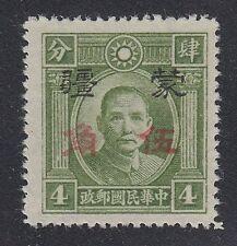 CHINA, 1943. Mengchiang,  J. Occupation, NC1074, Mint