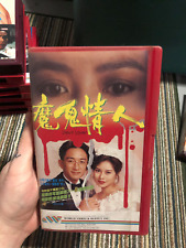 DEVIL LOVER  Mo gui qing ren WORLD VIDEO ASIAN NTSC VHS OOP RARE BIG BOX