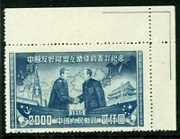 China 1950 PRC Mao & Stalin Conference $2000 Scott #76 Original Print MNH V408