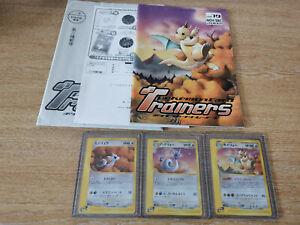 Pokémon Trainers Mag Vol. 19 Dragonite, Dragonair, Dratini Promo Cards Near-Mint