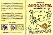 GIANNIS SPANOS - ANTHOLOGIA Ellinon Poiiton / Greek Music 2 CD