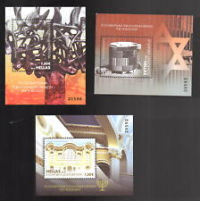 THE HOLOCAUST OF GREEK JEWS Israel MNH 2018, Monument Monastir 3 Miniature Sheet