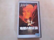 Apocalypse Now Francis Ford Coppola japanese horror movie Vhs japan