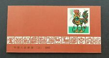 CHINA 1981 T58 Year of Rooster / Cock stamp Zodiac Booklet MNH (1)