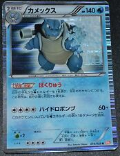 Japanese Holo Foil Blastoise # 014/059 Cold Flare Set Pokemon Trading Cards NM