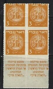 Israel 1948 Doar Ivri 3m Rouletted Tab Block -  Significant Misperforation Error