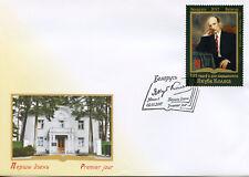Belarus 2017 FDC Yakub Kolas 1v Set Cover Writers Art Paintings Stamps
