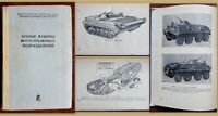 1978 RRR! Soviet Russian Military Book COMBAT VEHICLES OF MOTORIZED RIFLE TROOPS