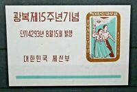 COREA DEL SUD 1960 15° ANNIVERSARIO DELLA LIBERAZIONE NUOVO MNH** (C.Y)