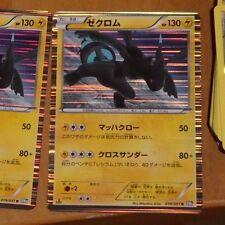 POKEMON RARE JAPANESE CARD HOLO CARTE 019/051 ZEKROM BW8 1ST 1ED JAPAN 2012 NEUF