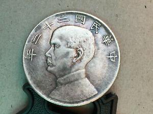 1933 China Junk Boat Silver Coin 1 Dollar Year 22 <Toning> 中華民國二十二年 壹圓