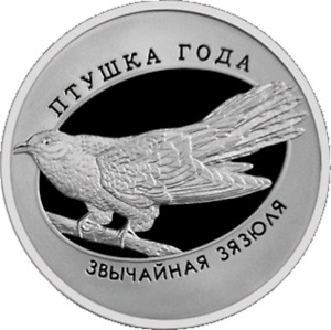 Belarus 2014, COMMON CUCKOO. The bird of the year, 1 ruble, Copper-Nickel