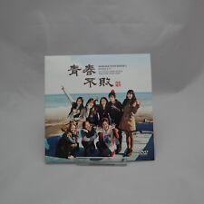 Invincible Youth Season 2 - ep. 2 & 17 (Korean, 2012, DVD)