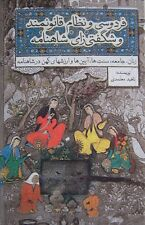 Persian Farsi Book B2260 فردوسی و نظام قانونمند شگفتی شاهنامه کتاب ایرانی فارسی