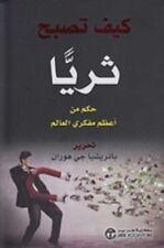 Kif Tusbih Tharayyan كيف تصبح ثريا