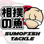 sumofish_tackle