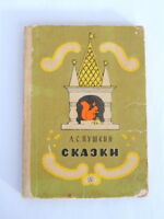 1965 Tales of Alexander Pushkin Russian Book for Kids Moscow Сказки А.С.Пушкина
