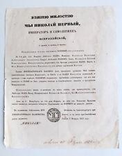 1854 Imperial Russian TSAR NICHOLAS I Announcement Birth of Duchess VERA