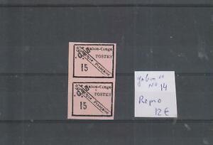 timbre du gabon n° 14 en paire mais REPRO