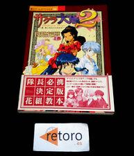 GUIA SAKURA TAISEN WARS 2 Sega Saturn Official Strategy GUIDE BOOK JAP guidebook