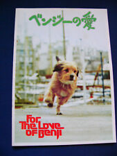 217.1977 FOR THE LOVE OF BENJI Japan Vintage PROGRAM