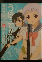 JAPAN Upotte!! Official Visual Book: Seisho Gakuen Pretty Real Gun Girls File