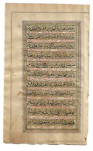 ILLUMINATED QURAN MANUSCRIPT LEAF WITH PERSIAN TRANSLATION: lfj