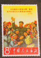 PR China 1967 W2(8-4) Long Live Chairman Mao MNH FVF SC#952