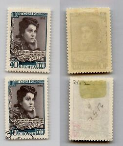 Russia USSR 1958 SC 2152 Z 2180 mint and used . rtb6827