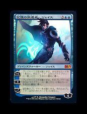 MTG M12 Jace, Memory Adept Japanese NM