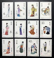 1981-1982 PRC China SC# 1749-1769 Twelve Beauties CV$65.50