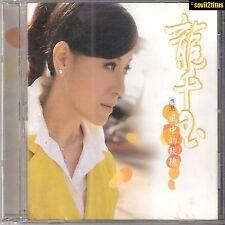 CD Long Qian Yu 龍千玉 风中的玫瑰 #2473