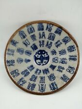 More details for chinese ming dynasty blue and white crackle glaze scholars tea bowl