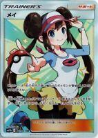 Pokemon Card Japanese - Rosa SR 067/049 SM11b - MINT
