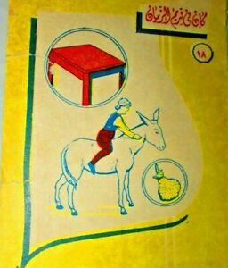 VINTAGE BOOK ARABIC كان فى قديم الزمان الهدايا الثلاثة المسحورة