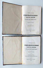 1876 Imperial Russian Orthodox ORTHODOX THEOLOGICAL READING 2 Antique Books