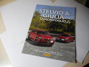 ALFA ROMEO Stelvio Giulia Quadrifpglio Japanese Literature 2019/05 AutoCar