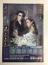 Musical Elisabeth Elizabeth 2018 Takarazuka  Moon  troupe Japanese Handbill